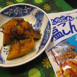 塩昆布とかぼちゃの煮物