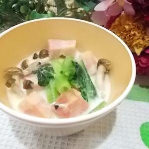 小松菜とベーコンの ミルクスープ
